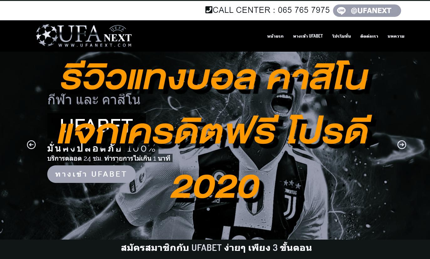 รีวิวเว็บไซด์ แทงบอล คาสิโน โปรโมชั่นดี และแจกเครดิตฟรี 2020